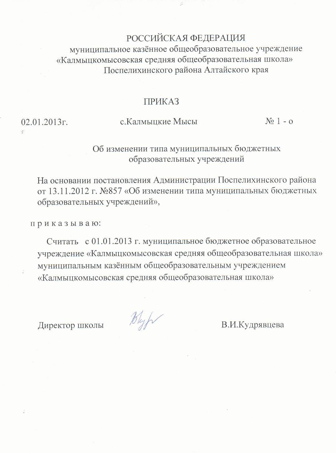 http://misi-schkol.ucoz.ru/Files/schol/PRIKAZ_perei.jpg